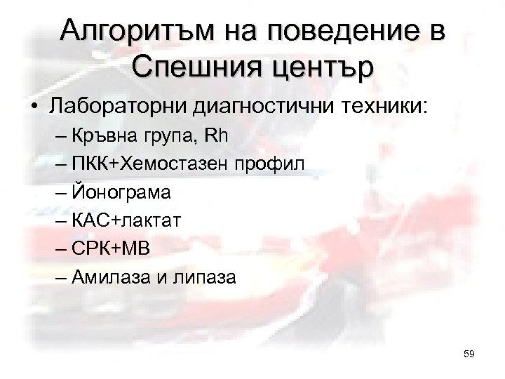 Алгоритъм на поведение в Спешния център • Лабораторни диагностични техники: – Кръвна група, Rh