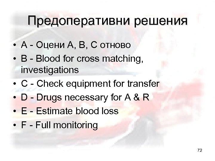 Предоперативни решения • А - Оцени А, В, С отново • B - Blood