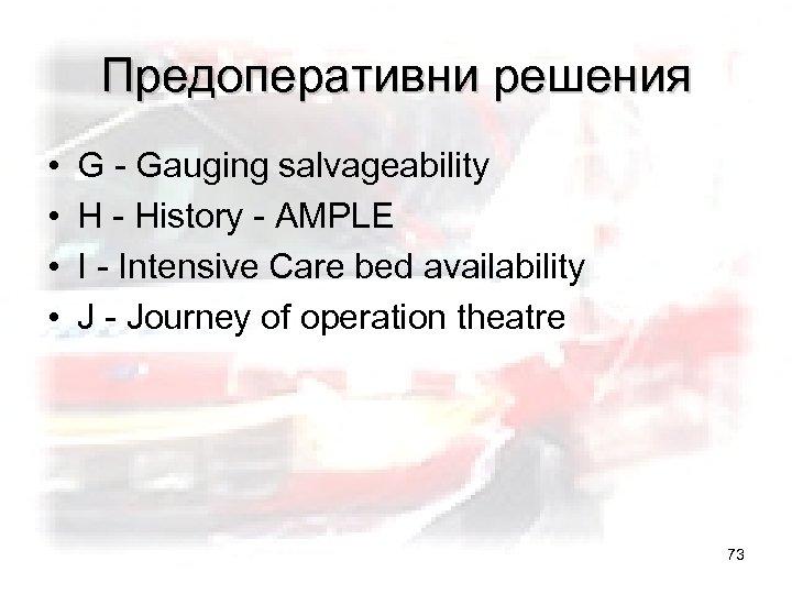 Предоперативни решения • • G - Gauging salvageability H - History - AMPLE I