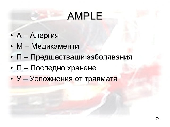AMPLE • • • A – Алергия M – Медикаменти П – Предшестващи заболявания