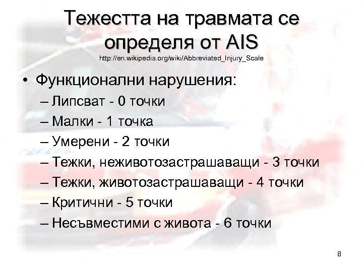 Тежестта на травмата се определя от АIS http: //en. wikipedia. org/wiki/Abbreviated_Injury_Scale • Функционални нарушения: