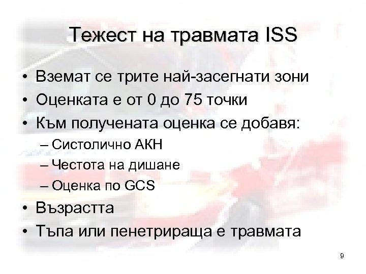 Тежест на травмата ISS • Вземат се трите най-засегнати зони • Оценката е от