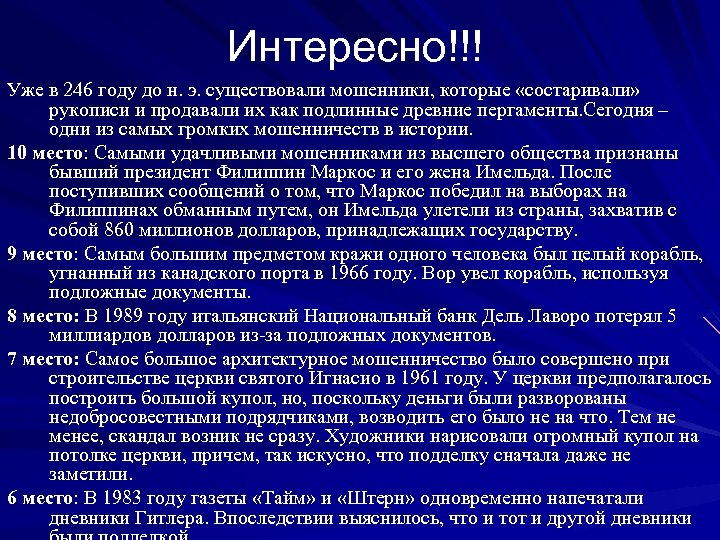 Интересно!!! Уже в 246 году до н. э. существовали мошенники, которые «состаривали» рукописи и