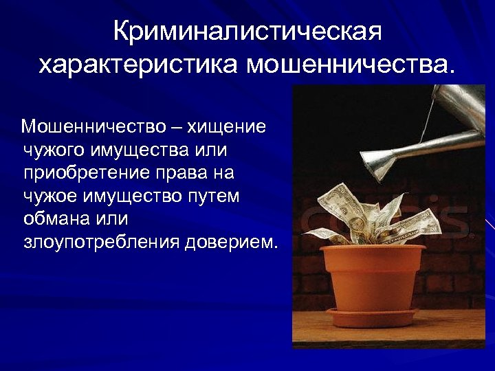 Криминалистическая характеристика мошенничества. Мошенничество – хищение чужого имущества или приобретение права на чужое имущество