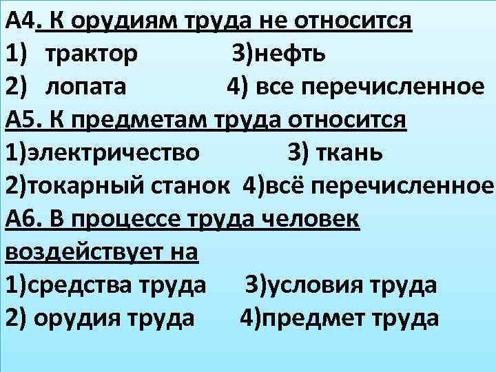 А 4. К орудиям труда не относится 1) трактор 3)нефть 2) лопата 4) все