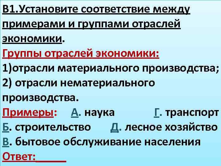 В 1. Установите соответствие между примерами и группами отраслей экономики. Группы отраслей экономики: 1)отрасли
