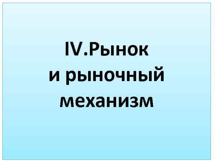 IV. Рынок и рыночный механизм