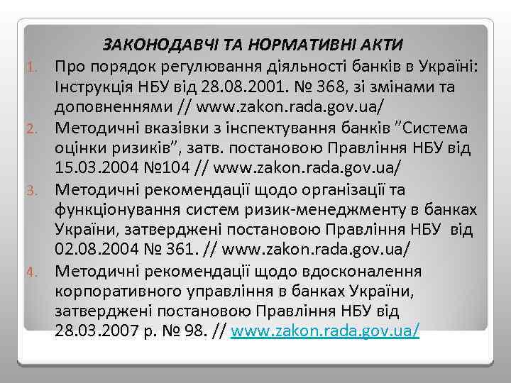 1. 2. 3. 4. ЗАКОНОДАВЧІ ТА НОРМАТИВНІ АКТИ Про порядок регулювання діяльності банків в