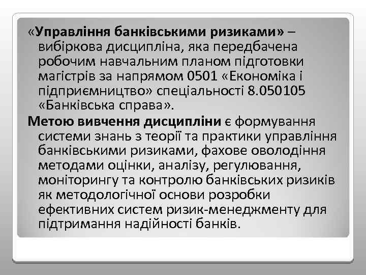 «Управління банківськими ризиками» – вибіркова дисципліна, яка передбачена робочим навчальним планом підготовки магістрів