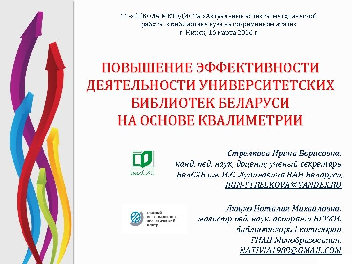 11 -я ШКОЛА МЕТОДИСТА «Актуальные аспекты методической работы в библиотеке вуза на современном этапе»