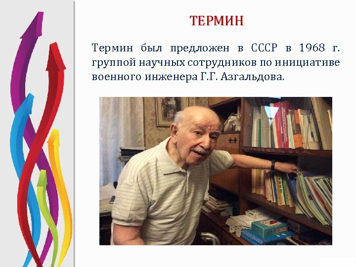 ТЕРМИН Термин был предложен в СССР в 1968 г. группой научных сотрудников по инициативе