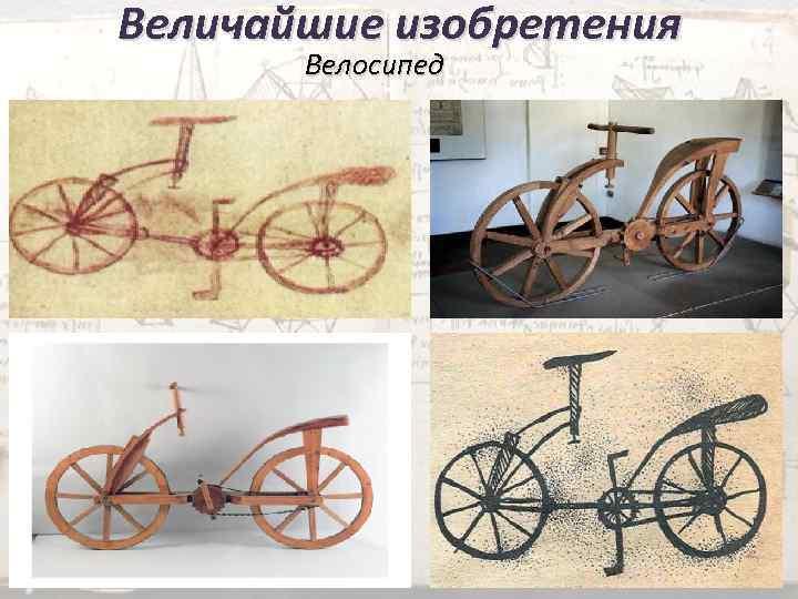 картинки великих изобретений туле