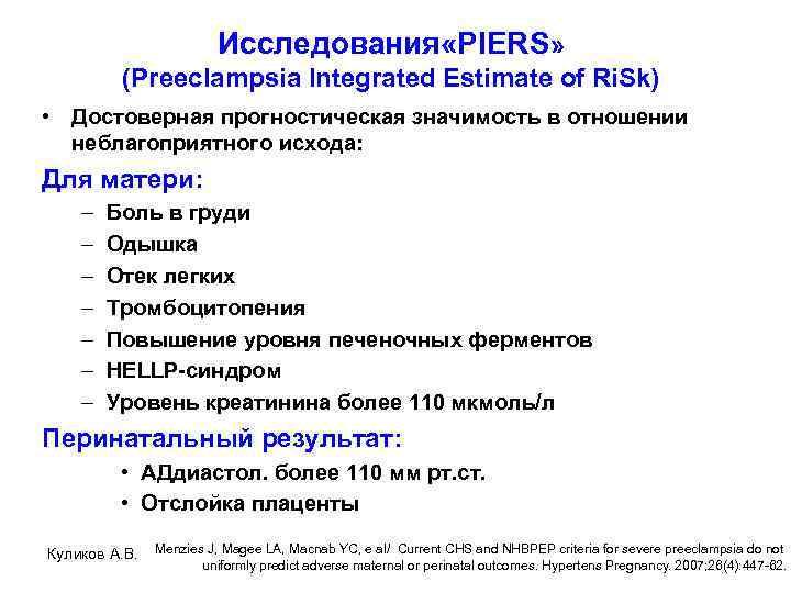 Исследования «PIERS» (Preeclampsia Integrated Estimate of Ri. Sk) • Достоверная прогностическая значимость в отношении