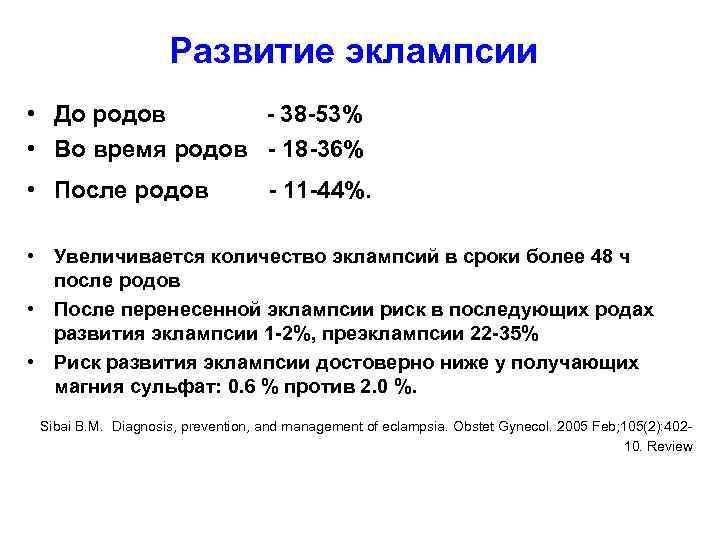Развитие эклампсии • До родов - 38 -53% • Во время родов - 18