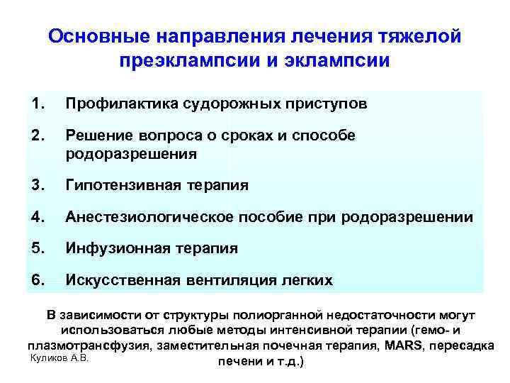 Основные направления лечения тяжелой преэклампсии и эклампсии 1. Профилактика судорожных приступов 2. Решение вопроса