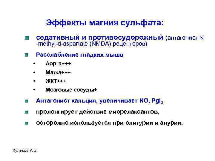 Эффекты магния сульфата: седативный и противосудорожный (антагонист N -methyl-d-aspartate (NMDA) рецепторов) Расслабление гладких мышц