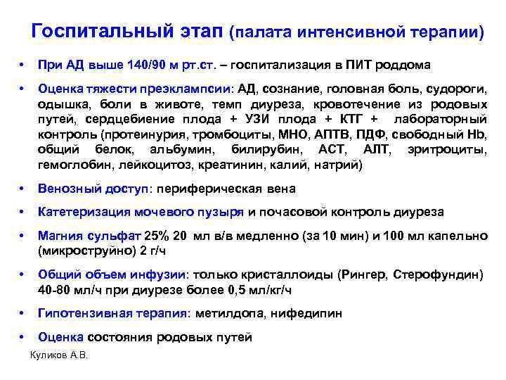 Госпитальный этап (палата интенсивной терапии) • При АД выше 140/90 м рт. ст. –