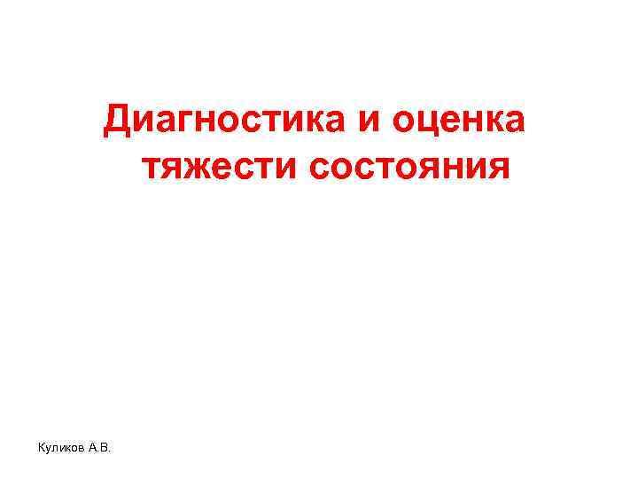 Диагностика и оценка тяжести состояния До… Куликов А. В. Все ясно, но поздно