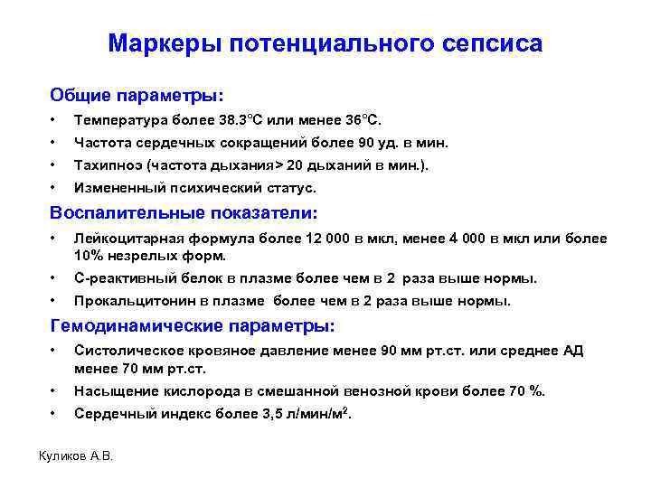 Маркеры потенциального сепсиса Общие параметры: • Температура более 38. 3°C или менее 36°C. •