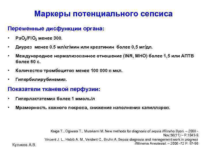 Маркеры потенциального сепсиса Переменные дисфункции органа: • Pa. O 2/FIO 2 менее 300. •