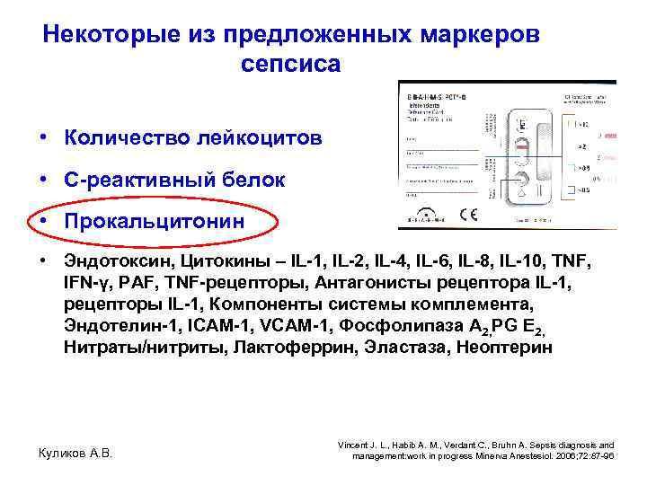 Некоторые из предложенных маркеров сепсиса • Количество лейкоцитов • C-реактивный белок • Прокальцитонин •