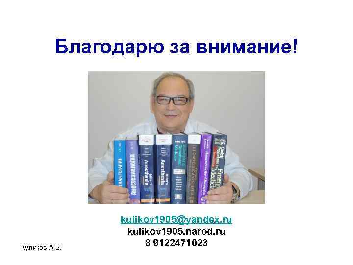 Благодарю за внимание! Куликов А. В. kulikov 1905@yandex. ru kulikov 1905. narod. ru 8