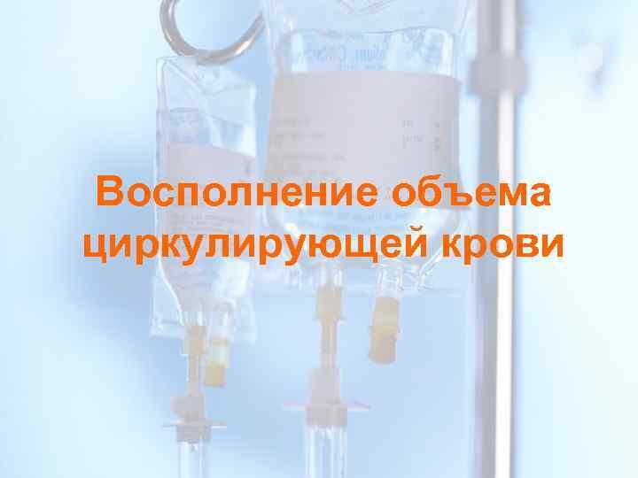 Восполнение объема циркулирующей крови