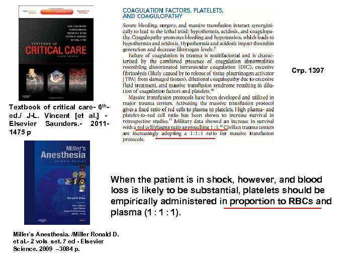 Стр. 1397 Textbook of critical care- 6 thed. / J-L. Vincent [et al. ]