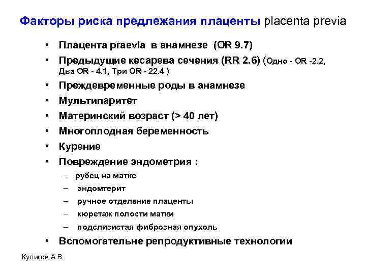 Факторы риска предлежания плаценты placenta previa • Плацента praevia в анамнезе (OR 9. 7)