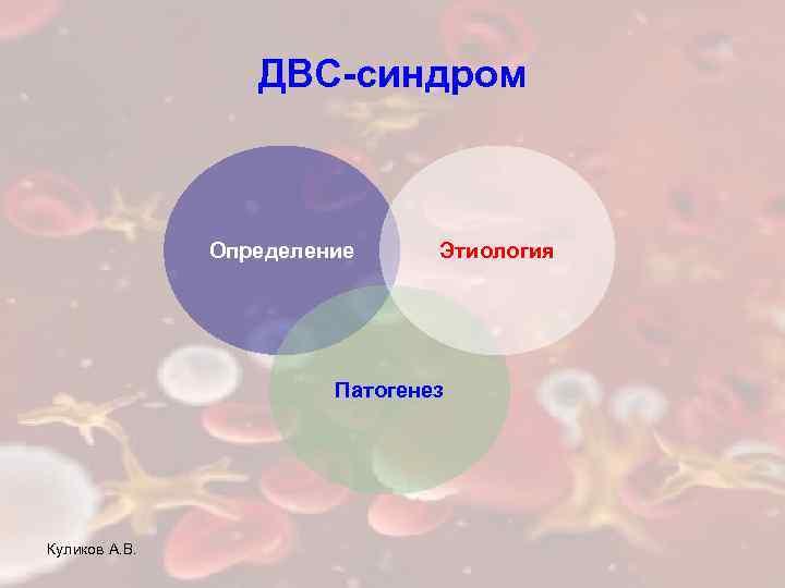 ДВС-синдром Определение Этиология Патогенез Куликов А. В.