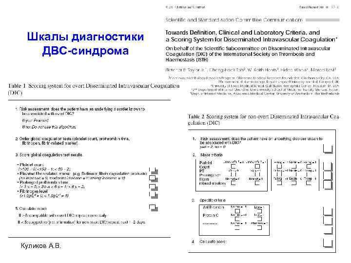 Шкалы диагностики ДВС-синдрома Куликов А. В.