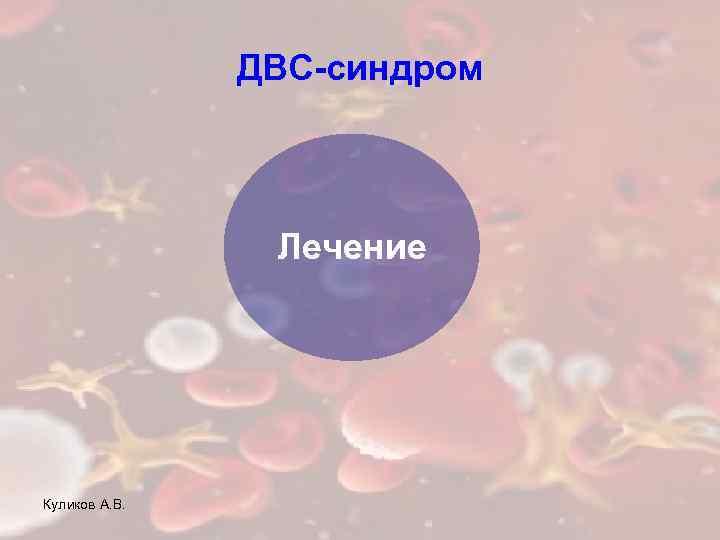 ДВС-синдром Лечение Куликов А. В.