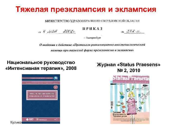Тяжелая преэклампсия и эклампсия Национальное руководство «Интенсивная терапия» , 2008 Куликов А. В. Журнал