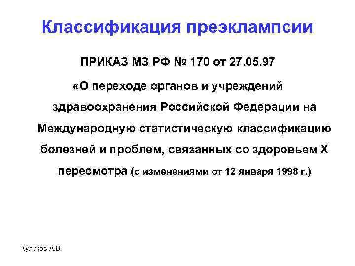 Классификация преэклампсии ПРИКАЗ МЗ РФ № 170 от 27. 05. 97 «О переходе органов