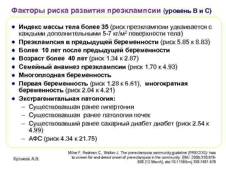 Факторы риска развития преэклампсии (уровень В и С) Индекс массы тела более 35 (риск