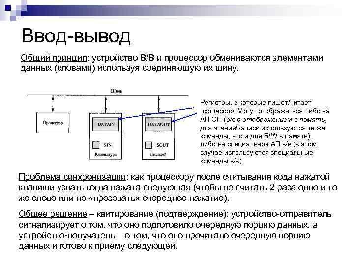 Ввод-вывод Общий принцип: устройство В/В и процессор обмениваются элементами данных (словами) используя соединяющую их