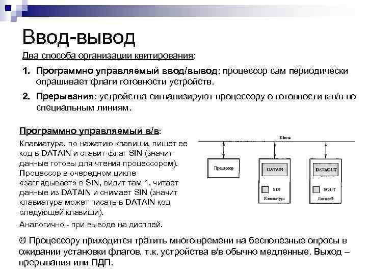 Ввод-вывод Два способа организации квитирования: 1. Программно управляемый ввод/вывод: процессор сам периодически опрашивает флаги