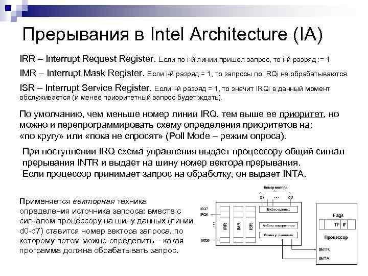 Прерывания в Intel Architecture (IA) IRR – Interrupt Request Register. Если по i-й линии