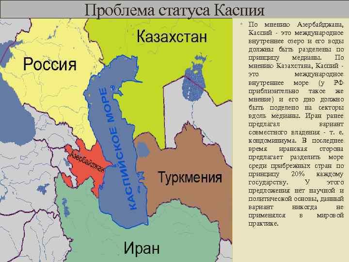 Каспийский Регион Представляет Собой Сосредоточение Весьма Запутанног