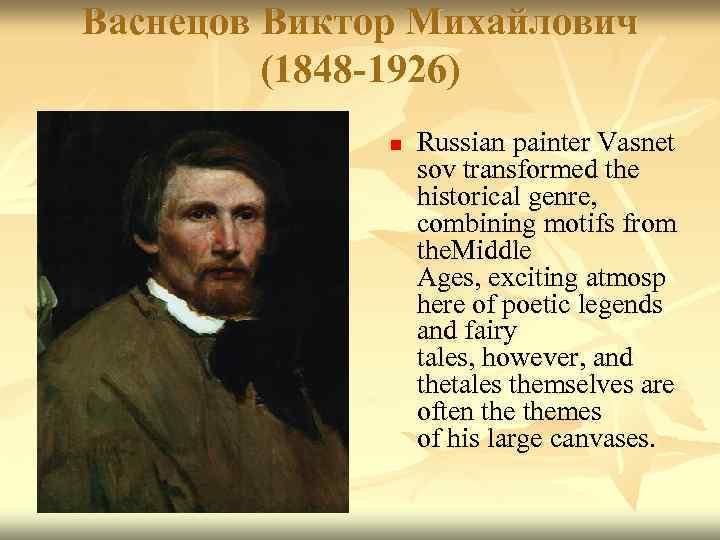 Васнецов Виктор Михайлович (1848 -1926) n Russian painter Vasnet sov transformed the historical genre,
