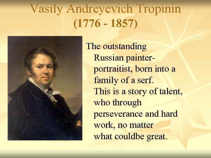 Vasily Andreyevich Tropinin (1776 - 1857) The outstanding Russian painterportraitist, born into a family