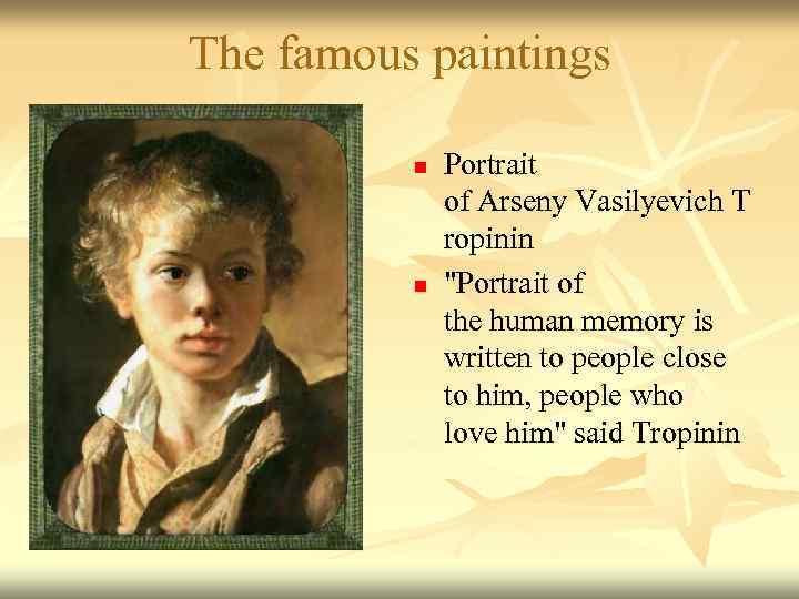 The famous paintings n n Portrait of Arseny Vasilyevich T ropinin