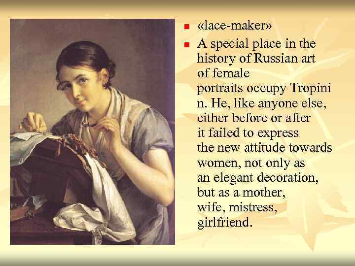 n n «lace-maker» A special place in the history of Russian art of female