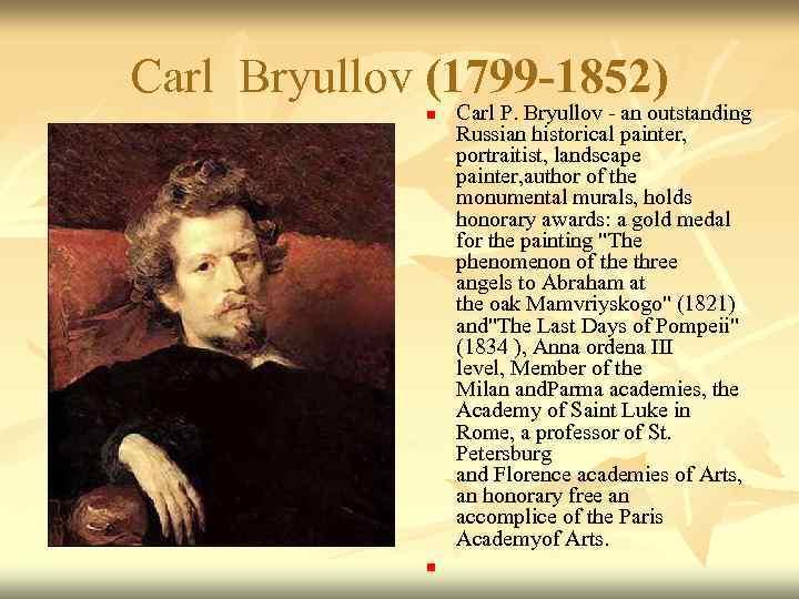 Carl Bryullov (1799 -1852) n n Carl P. Bryullov - an outstanding Russian historical