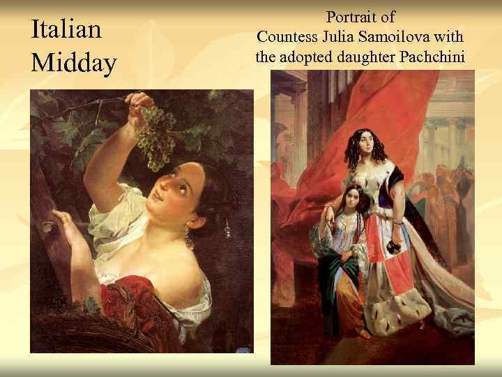 Italian Midday Portrait of Countess Julia Samoilova with the adopted daughter Pachchini