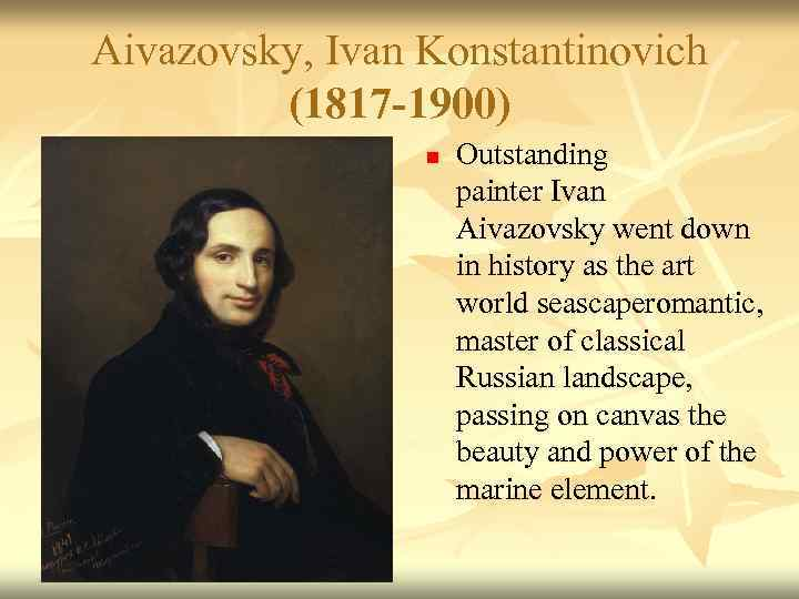 Aivazovsky, Ivan Konstantinovich (1817 -1900) n Outstanding painter Ivan Aivazovsky went down in history