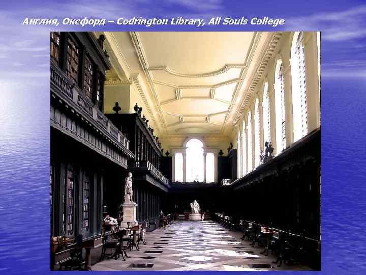 Англия, Оксфорд – Codrington Library, All Souls College