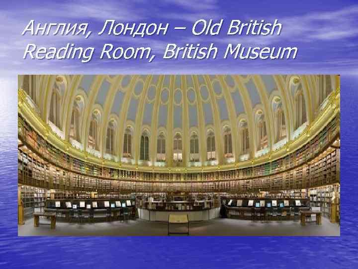 Англия, Лондон – Old British Reading Room, British Museum