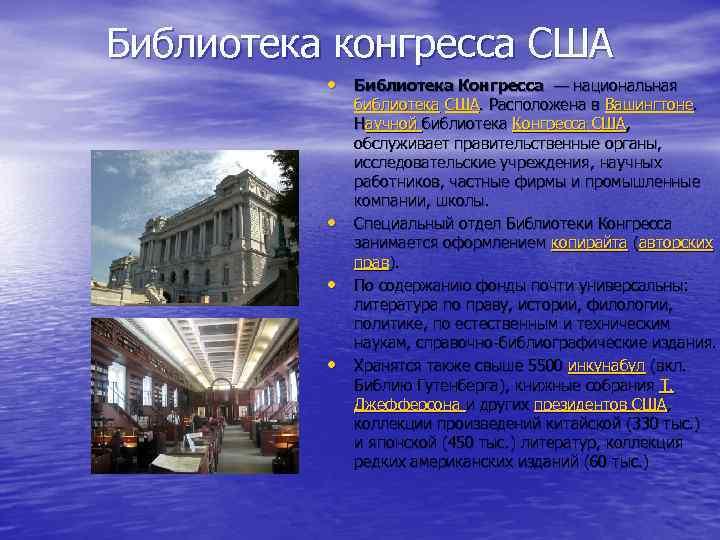Библиотека конгресса США • Библиотека Конгресса — национальная • • • библиотека США. Расположена