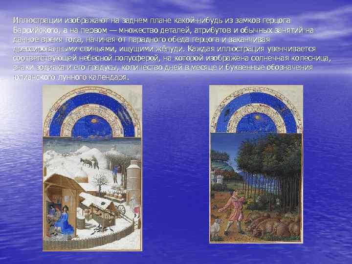 Иллюстрации изображают на заднем плане какой нибудь из замков герцога Беррийского, а на первом
